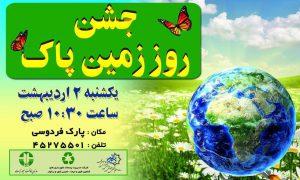 جشن روز زمین پاک