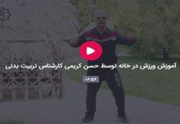 کلیپ آموزش ورزش در خانه توسط حسن کریمی کارشناس تربیت بدنی