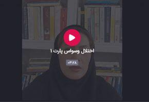 اختلال وسواس از زبان خانم دکتر آقاگدی ( ۴ قسمت)