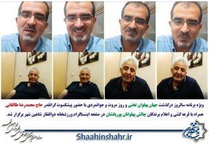 برگزاری ویژه برنامه روز مروت و جوانمردی در فضای مجازی