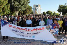 پیاده روی بزرگ به مناسبت هفته فرهنگی شاهین شهر