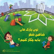 آخرین کتاب چاپ شده توسط سازمان در اختیار کودکان قرار گرفت