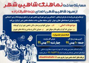 اولین مسابقه ساخت نماهنگ شاهین شهر