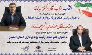 قهرمانان شاهین شهری سکاندار هیأت وزنه برداری استان اصفهان