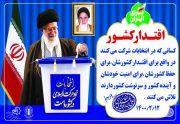 تبلیغات محیطی سازمان با موضوع مشارکت حداکثری در انتخابات ۱۴۰۰