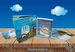 توزیع بسته های فرهنگی به مناسبت هفته ملی کودک