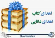 اهدای کتاب ، اهدای دانایی