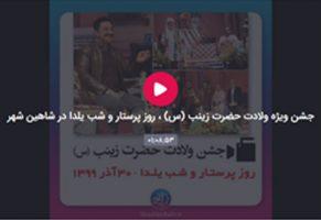 فیلم جشن ویژه ولادت حضرت زینب (س) ، روز پرستار و شب یلدا