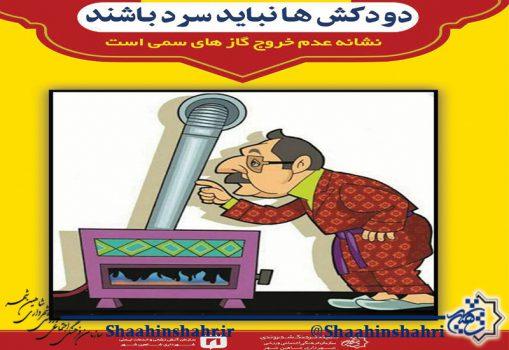 گازگرفتگی موضوع آموزش های شهروندی