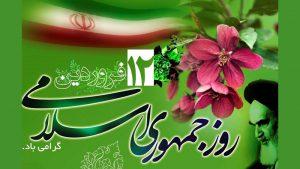 ۱۲ فروردین ماه روز جمهوری اسلامی گرامی باد
