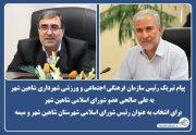 پیام تبریک رئیس سازمان برای رئیس جدید شورای اسلامی شهرستان
