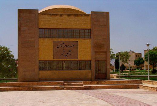 موزه مردم شناسی شاهین شهر