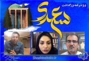ویژه برنامه بزرگداشت سعدی شیرازی به صورت مجازی برگزار شد