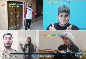 اعلام برندگان جشنواره مجازی استندشو شاهین شهر