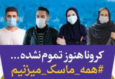 آموزش شهروندی در جهت پویش استفاده مردم از ماسک