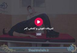 تمرین های تقویتی و کششی برای مشکلات عضلانی ، اسکلتی و درد در مفاصل زانو و کمر