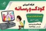 کودکان آسیب پذیرترین قشر کاربران اینترنت