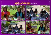 ویژه برنامه روز جهانی المر در فرهنگسرای اشراق
