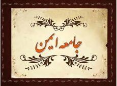 برنامه استراتژیک و پیشنهادی جامعه ایمن در شهرستان شاهین شهر و میمه