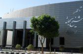 تالار شیخ بهایی
