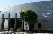 آگهی مزایده عمومی نوبت اول تالار شیخ بهایی