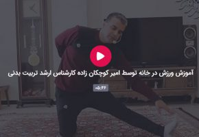 کلیپ آموزش ورزش در خانه توسط امیر کوچکان زاده کارشناس ارشد تربیت بدنی