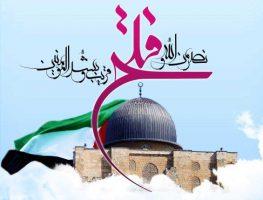 فلسطین و قدس در کلام شهدای اصفهان