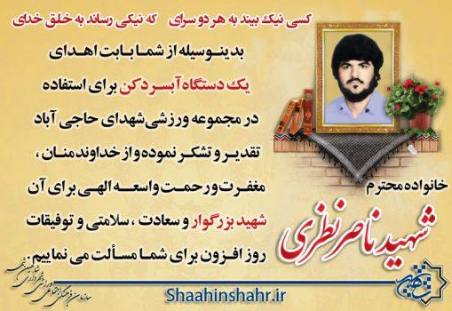 اهدای یک دستگاه آبسردکن  از طرف خانواده شهید ناصر نظری