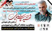 گرامیداشت شهادت سردار سپهبد شهید حاج قاسم سلیمانی درشاهین شهر