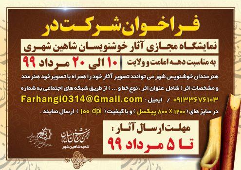 فراخوان برگزاری نمایشگاه مجازی نقاشی و خوشنویسی به مناسبت دهه امامت و ولایت
