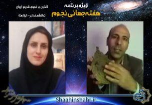 ویژه برنامه گذری برتاریخ نجوم قدیم ایران