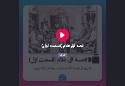 به مناسبت دهه مبارک فجر ، کلیپ های صوتی قصه های انقلاب در فضای مجازی منتشر شد