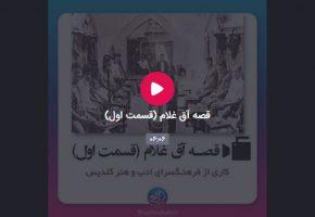 به مناسبت دهه مبار فجر ، کلیپ های صوتی قصه های انقلاب در فضای مجازی منتشر شد