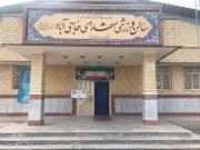 فراخوان بهره برداری از مجموعه ورزشی شهدای حاجی آباد