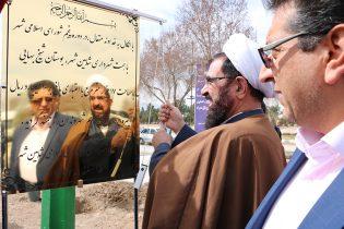 افتتاح بوستان شیخ بهایی در روز درختکاری