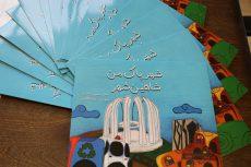 شهر پاک من شاهین شهر
