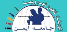 برنامه استراژیک و پیشنهادی جامعه ایمن در شهرستان شاهین شهر و میمه