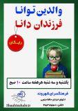 کارگاه آموزشی ویژه والدین در فرهنگسرای شهروند