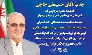 اعلام نتایج انتخابات هیأت رئیسه مجلس شورای اسلامی
