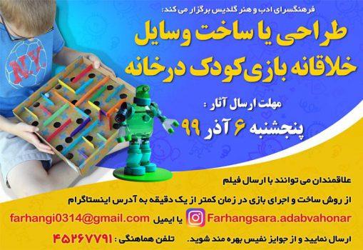 مسابقه طراحی یا ساخت وسایل خلاقانه بازی کودک در خانه
