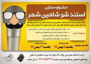 فراخوان اولین جشنواره مجازی استندشو شاهین شهر
