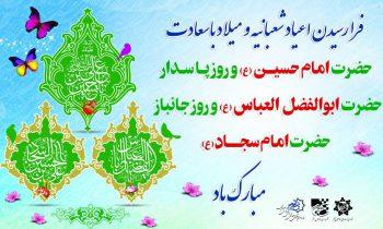 پیام تبریک مدیرعامل سازمان به مناسبت ولادت امام حسین (ع) و روز پاسدار