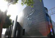 فراخوان مزایده عمومی تالار شیخ بهایی