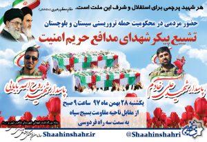 تششیع پیکر شهیدان مدافع امنیت در شاهین شهر