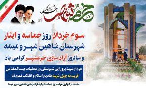 سوم خرداد روز حماسه و ایثار شهرستان شاهین شهر و میمه