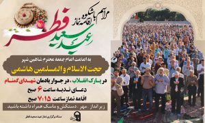 مراسم باشکوه اقامه نماز عید سعید فطر