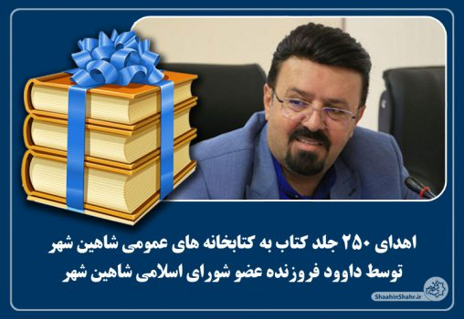 اهدای ۲۵۰ جلد کتاب به کتابخانه های عمومی شاهین شهر توسط عضو شورای اسلامی شاهین شهر