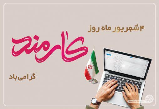 پیام رئیس سازمان به مناسبت فرارسیدن هفته دولت