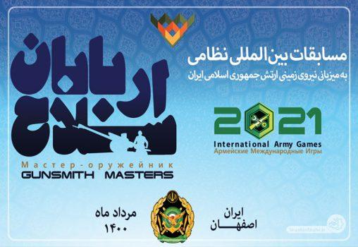 شاهین شهر میزبان مسابقات بینالمللی ارتشهای جهان