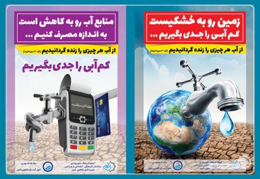 تبلیغات محیطی با موضوع بحران آب